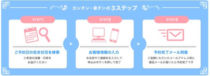20170405 kireimo-yoyaku