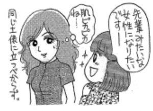30s-konkatsu-pikapika
