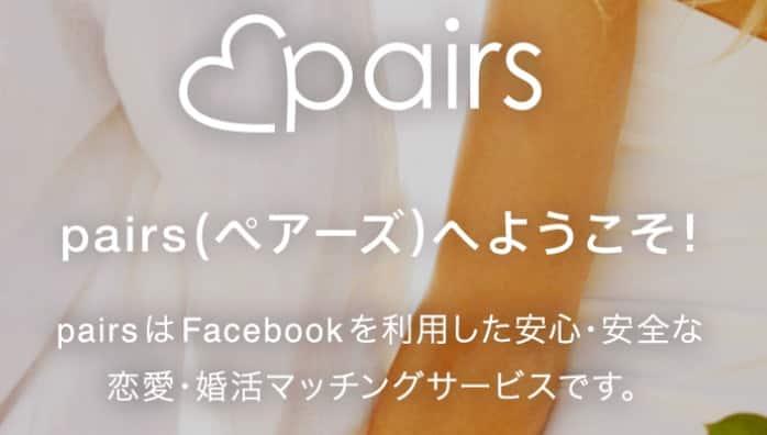 pairs-hello