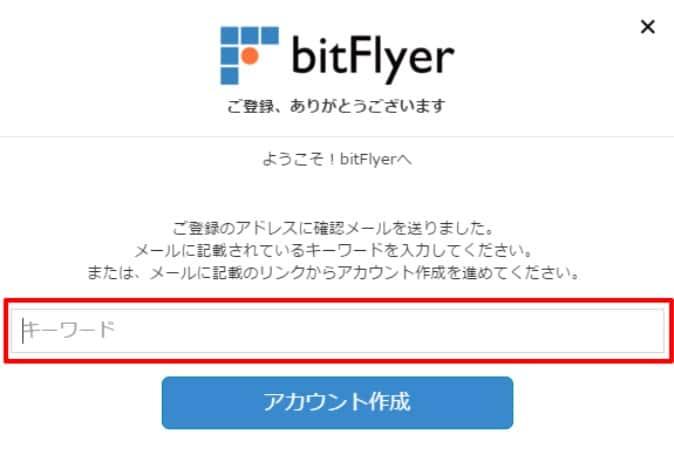 bitflyer03