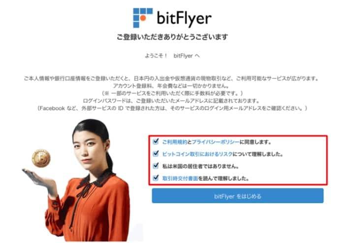bitflyer04