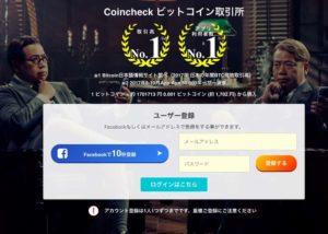 coincheck001