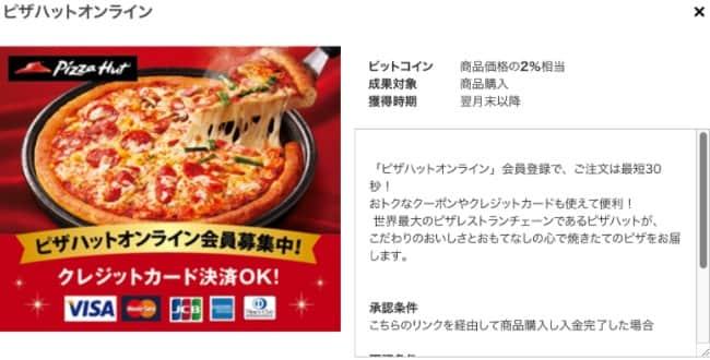pizza0115