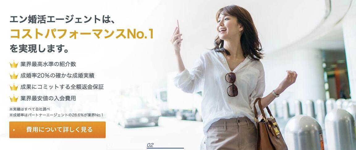 en-konkatsu-0924