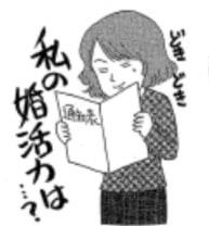 konkatsu-ryoku