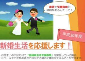 kekkon-shien0318